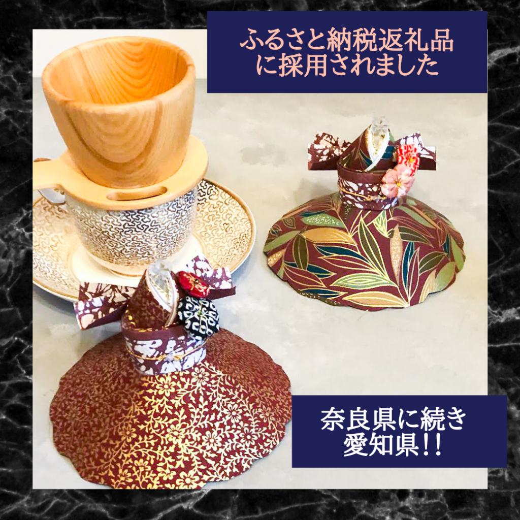 ふるさと納税返礼品 愛知県刈谷市