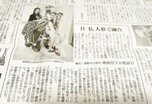 読売新聞に掲載 メディア掲載 星野久美