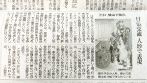 朝日新聞 朝日新聞神奈川版 メディア掲載