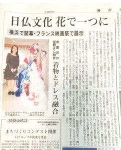 神奈川新聞 神奈川新聞横浜版 メディア掲載 星野久美