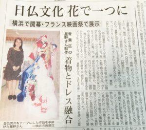 神奈川新聞 メディア掲載 神奈川新聞横浜版