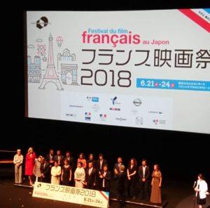 フランス映画祭 オープニングセレモニー