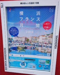 横浜フランス月間の6月、横浜はフランス色に染まっています