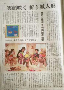 読売新聞神戸版に掲載されました